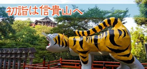 Index_main_hatsumode